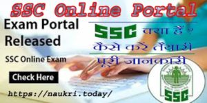SSC Online Portal 2017 | Staff Selection Commission Latest News For SSC Examination