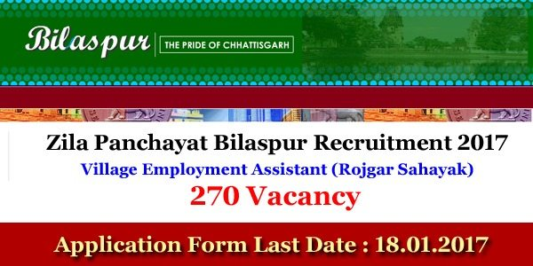 Zila Panchayat Bilaspur Recruitment 2017