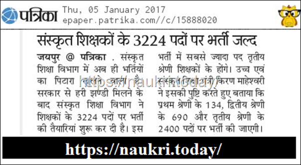 Rajasthan Sanskrit Teacher Job Notification 2017