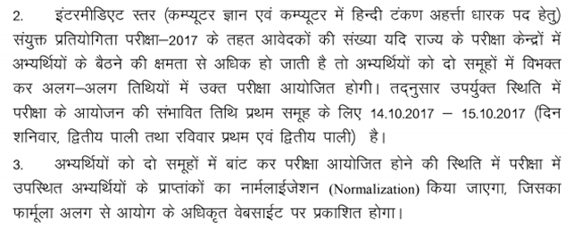 Jharkhand SSC Exam date notice