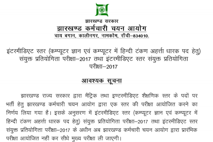 Latest Notice For JSSC LDC exam