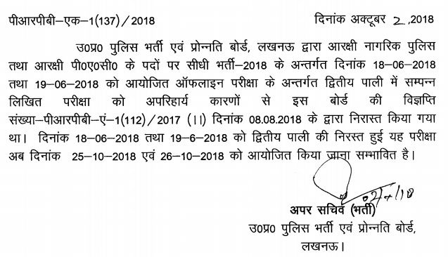 UP Police Re- Exam Date Notice