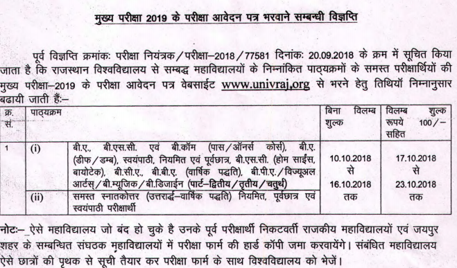 Rajasthan university date extend