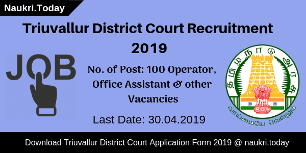 Triuvallur District Court Recruitment