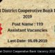 Dharmapuri District Cooperative Bank Recruitment