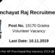 AP Panchayat Raj Recruitment (1)