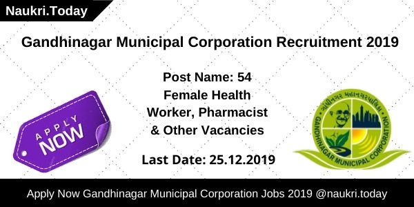 Gandhinagar Municipal Corporation Recruitment